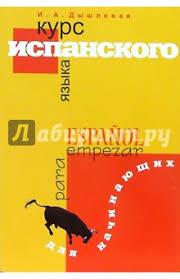 """Книга: """"<b>Курс</b> испанского языка для начинающих"""" - <b>Ирина</b> ..."""