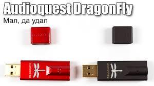 Обзор <b>DragonFly</b> от <b>Audioquest</b> - YouTube