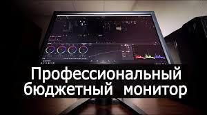 Профессиональный бюджетный <b>монитор BenQ PV270</b>. Обзор ...