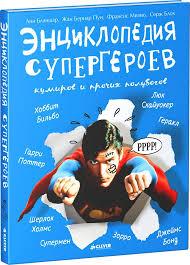 Книга <b>Clever</b> «<b>Энциклопедия супергероев</b> 661» 7+, артикул: 978 ...