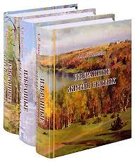 Избранные жития святых для детей. В 3-х книгах. А.Н. Бахметева