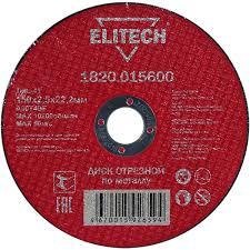 <b>Диск отрезной</b> прямой <b>ELITECH</b> по металлу 150x2,5x22 мм ...