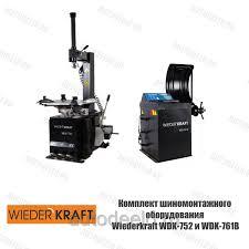 <b>Wiederkraft</b> WDK-752 и WDK-761B <b>Шиномонтажное</b> оборудование