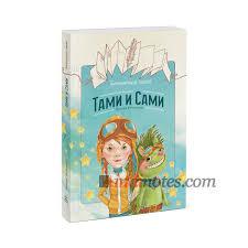 Книга «<b>Бесконечная книга</b>. <b>Тами и</b> Сами» Ратковски Натали ...