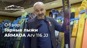 Обзор <b>горных лыж Armada</b> Arv 116 JJ - YouTube