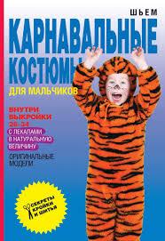 О. В. <b>Яковлева</b>, <b>Шьем карнавальные</b> костюмы для мальчиков ...