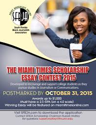 the miami times essay contest 2015 south florida black the miami times essay contest 2015