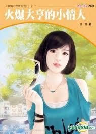 YESASIA: Mini Xiao Xiao Shuo 369 - Ai Qing Zhai Ji Bian Xi Lie San ... - l_p0021564619
