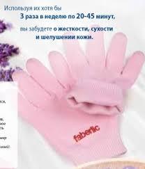 Увлажняющие <b>силиконовые перчатки</b> - Продукты для ЗДОРОВЬЯ.