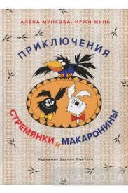 <b>Книга</b> «<b>Приключения Стремянки</b> и Макаронины» Алена Мункова ...
