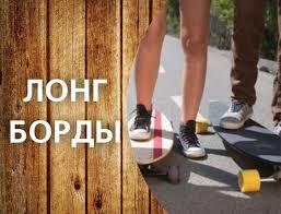 Товары РЕФОРМА бордшоп прокат сервис – 1 152 товара ...
