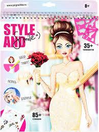 "<b>Блокнот</b> дизайнера Style and Smile <b>23</b>*27 см ""Свадебный ..."
