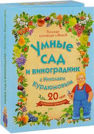 <b>Умные</b> сад и виноградник с Николаем <b>Курдюмовым</b> (комплект из ...