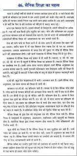 essay on education importance of education essay importance of education essay