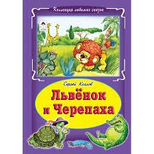 <b>Алтей</b> С.Козлов Львёнок и черепаха - Акушерство.Ru
