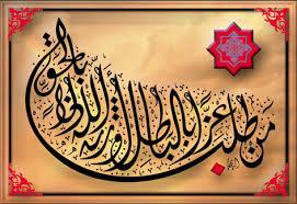 جمالية الخط العربي  Images?q=tbn:ANd9GcR9l1K3ieDTD-5agdJU94l-Noj075Sfs9HsT8wRM4WcbqEyxPxA