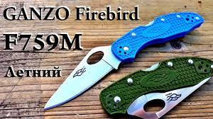 <b>GANZO Firebird F759M</b> Яркий, Лёгкий, Летний. Сведение 0,3мм ...
