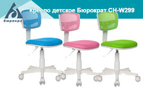 Эргономичное <b>кресло</b> для детей в трех веселеньких расцветках ...