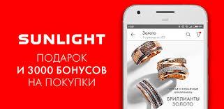 Приложения в Google Play – SUNLIGHT: Закрытие сети до -80%