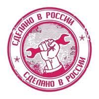 Картинки по запросу сделано в россии