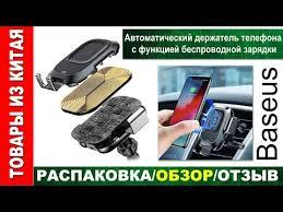 Видеозаписи <b>Baseus</b> | ВКонтакте