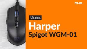 Распаковка <b>мыши Harper Spigot</b> WGM-01 / Unboxing Harper ...