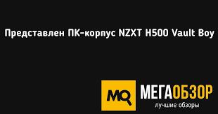 Представлен ПК-<b>корпус NZXT H500</b> Vault Boy - MegaObzor