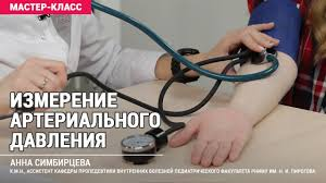 Измерение артериального давления - YouTube