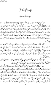 allama iqbal essay in urdu for nd year   essay topicsone of his articles about allama iqbal led hayat e ka sabaq the lesson  s