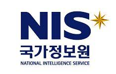 Image result for 국가정보원