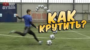 Крученый удар в <b>футболе</b>. Как закрутить мяч? - YouTube