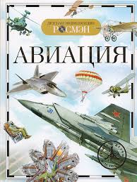 """Книга """"<b>Авиация</b>"""" Кудишин Иван Владимирович – купить книгу ..."""