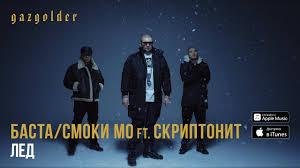 Баста / Смоки Мо - Лёд (ft. Скриптонит) - YouTube
