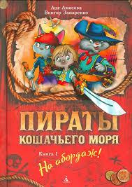 Пираты Кошачьего моря. Книга 1. На абордаж! (<b>Амасова</b> А ...