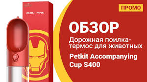 <b>Дорожная поилка-термос для</b> животных Petkit Accompanying Cup ...
