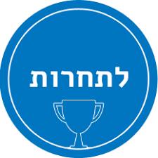 תוצאת תמונה עבור אליפות הסייבר לבתי ספר יסודיים אתר התחרות