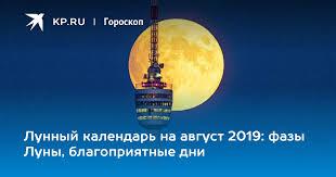 <b>Лунный календарь на</b> август 2019: фазы Луны, благоприятные дни
