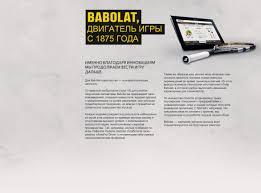 Инновации - Badminton - Babolat