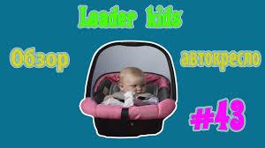 Обзор ДЕТСКОГО <b>АВТОКРЕСЛА LEADER KIDS</b> - YouTube