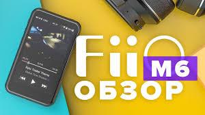 ПРАВИЛЬНЫЙ ВЫБОР → <b>FIIO M6</b> Обзор аудиоплеера - YouTube