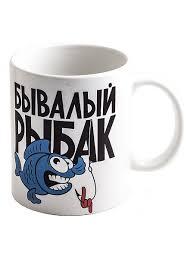 Кружка Рыбаку Рыбак по призванию <b>Эврика</b> 7782703 в интернет ...