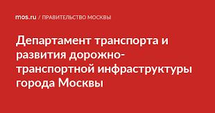 Московская административная дорожная инспекция ...