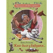 <b>Вакоша И</b>. Антонова Рассказы Жил-был у бабушки - Акушерство ...