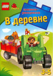 <b>LEGO</b>. Развивающие <b>книжки с наклейками</b>