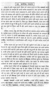 sample essay on the dutyin hindi language