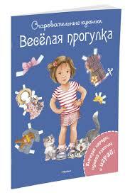 """Книга """"<b>Весёлая прогулка</b>"""" — купить в интернет-магазине OZON с ..."""