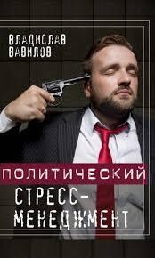 Политический стресс-<b>менеджмент</b> скачать бизнес-книгу ...