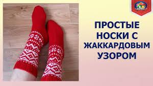 Вяжем спицами <b>носки с жаккардом</b> - YouTube