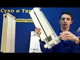 что нужно для подключения радиатора отопления - YouTube