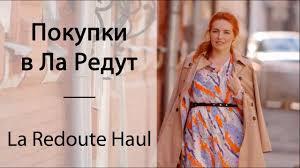 Покупки в <b>La Redoute</b> + Примерка Мой Редут Haul - YouTube
